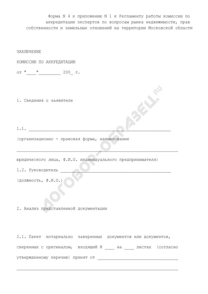 Заключение комиссии по аккредитации экспертов по вопросам рынка недвижимости, прав собственности и земельных отношений на территории Московской области. Форма N 4. Страница 1