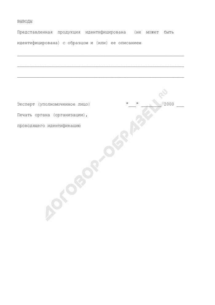 Заключение по результатам идентификации продукции (рекомендуемая форма). Страница 2