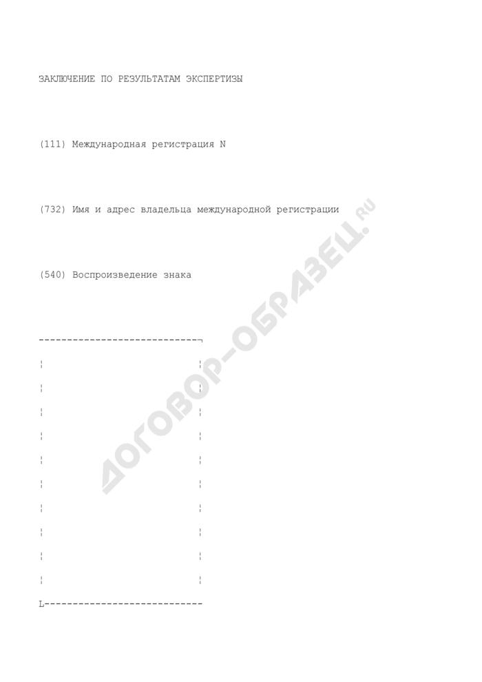 Заключение по результатам экспертизы (приложение к решению об отказе в предоставлении правовой охраны на территории Российской Федерации). Страница 1