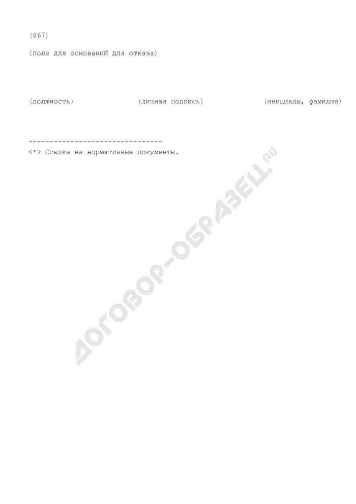 Заключение по результатам экспертизы (приложение к решению об отказе в предоставлении правовой охраны на территории Российской Федерации). Страница 2