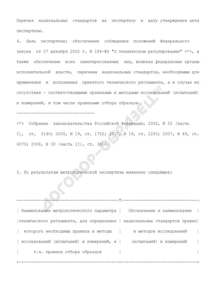 Заключение по результатам метрологической экспертизы проекта перечня национальных стандартов, содержащих правила и методы исследований (испытаний) и измерений, в том числе правила отбора образцов, а также правила и методы исследований (испытаний) и измерений, в том числе правила отбора образцов, утвержденные Правительством Российской Федерации, необходимые для применения и исполнения принятого технического регламента и осуществления оценки соответствия (рекомендуемая форма). Страница 2