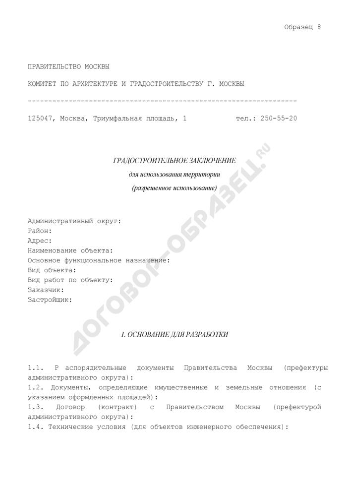 Градостроительное заключение для использования территории (разрешенное использование). Страница 1