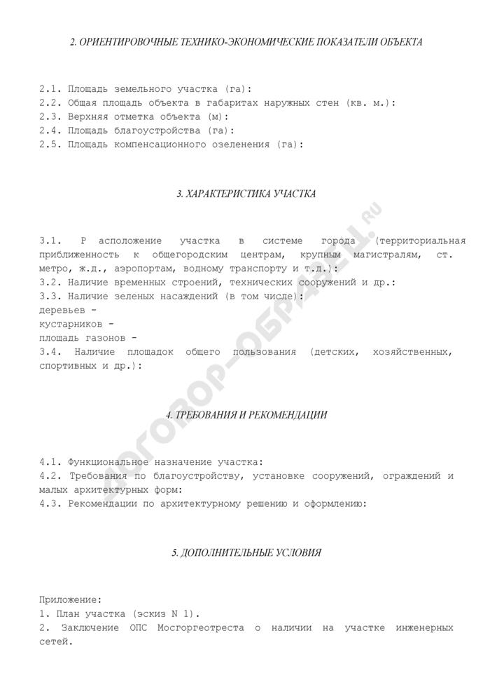 Градостроительное заключение для использования территории (разрешенное использование). Страница 2