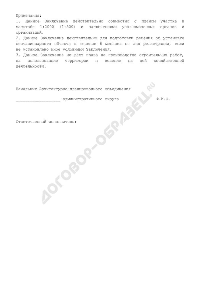 Градостроительное заключение для использования территории (разрешенное использование). Страница 3