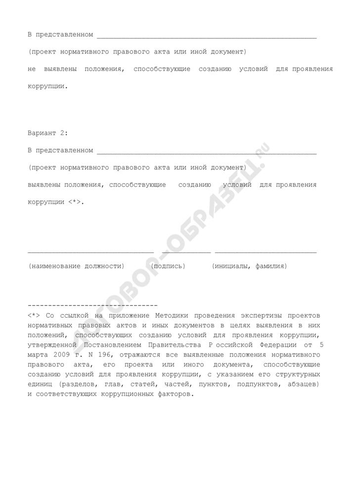 Заключение по результатам проведения экспертизы проектов нормативных правовых актов и иных документов в целях выявления в них положений, способствующих созданию условий для проявления коррупции (образец). Страница 2