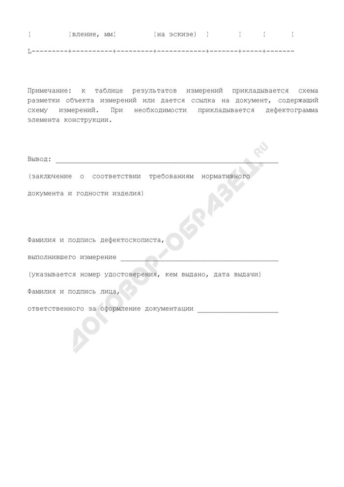 Заключение по ультразвуковой толщинометрии (рекомендуемая форма). Страница 2