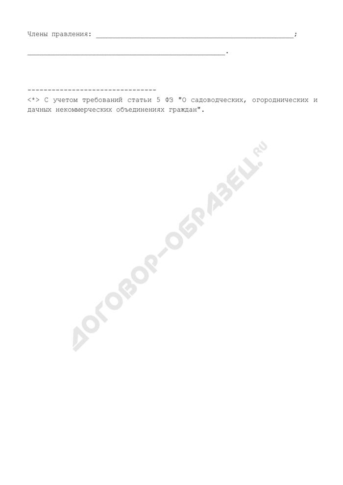 Заключение правления садоводческого (дачного) некоммерческого товарищества (потребительского кооператива, партнерства), подтверждающее, что создаваемый (или созданный) объект недвижимого имущества расположен в пределах границ соответствующего земельного участка, предназначенного для ведения дачного хозяйства или садоводства. Страница 3