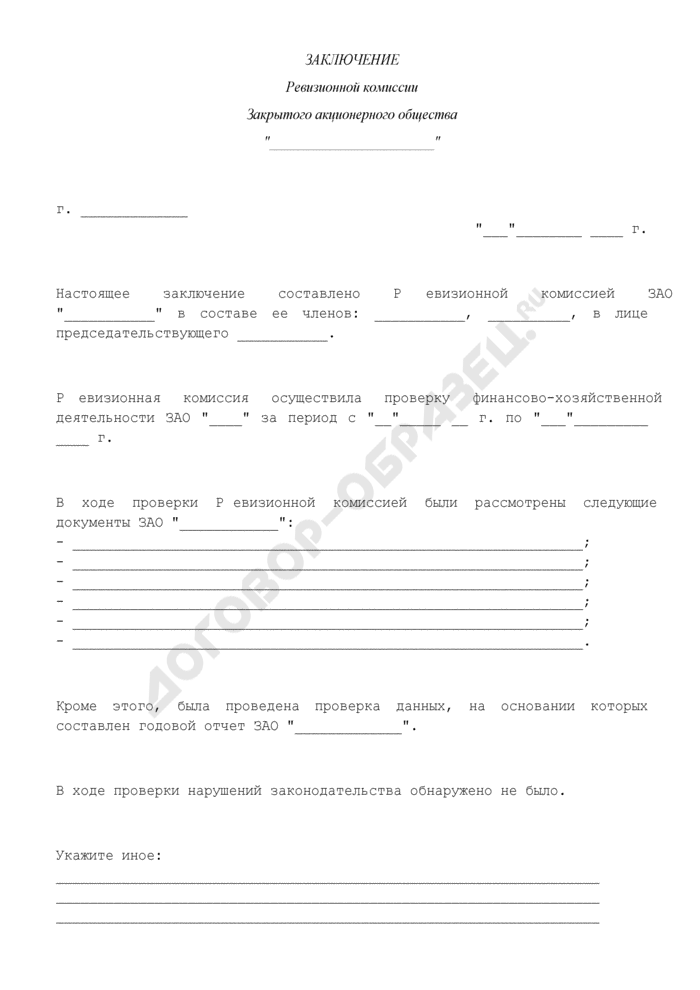 Заключение ревизионной комиссии закрытого акционерного общества по результатам проверки годовой деятельности общества. Страница 1