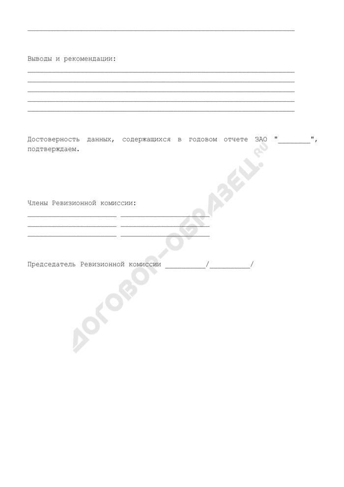 Заключение ревизионной комиссии закрытого акционерного общества по результатам проверки годовой деятельности общества. Страница 2