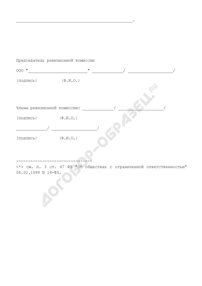 Заключение ревизионной комиссии (ревизора) общества с ограниченной ответственностью по результатам проверки годовых отчетов и годовых бухгалтерских балансов. Страница 3