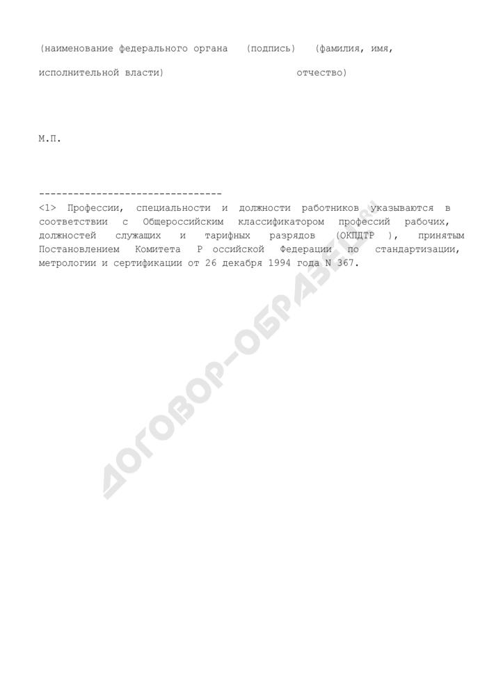 Заключение Росморречфлота (Госкомрыболовства) о привлечении и об использовании иностранных работников (образец). Страница 3