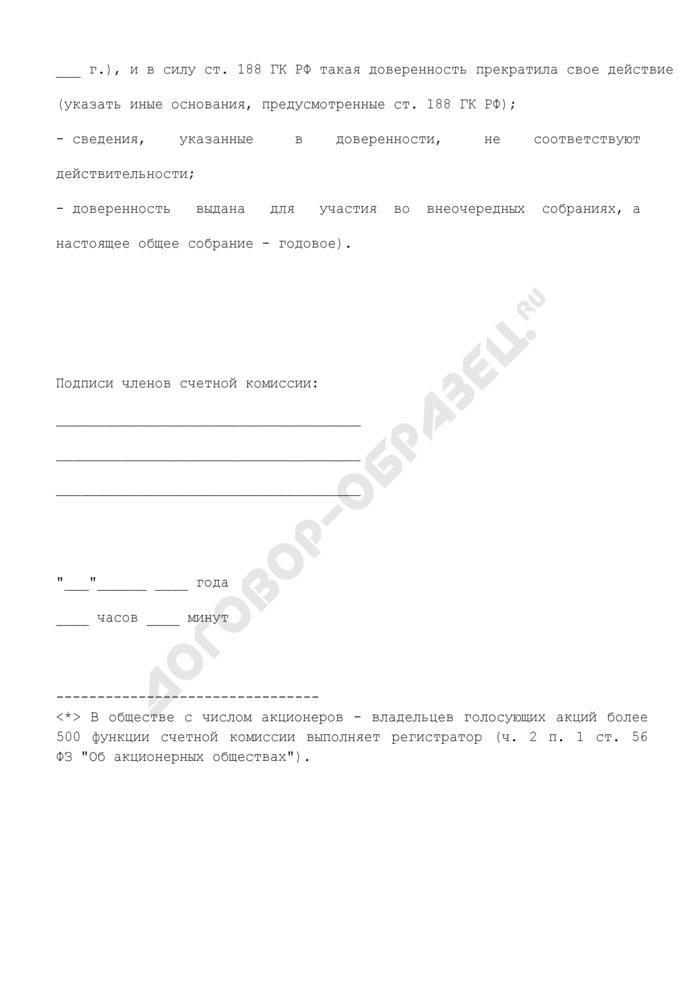 Заключение счетной комиссии закрытого (открытого) акционерного общества по вопросу проверки полномочий и регистрации для участия в работе годового общего собрания акционеров представителя акционера - физического лица. Страница 3