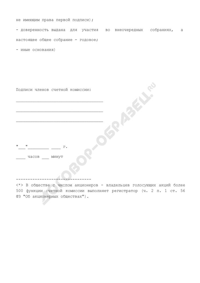 Заключение счетной комиссии закрытого (открытого) акционерного общества по вопросу проверки полномочий и регистрации для участия в работе годового общего собрания акционеров представителя акционера - юридического лица. Страница 3