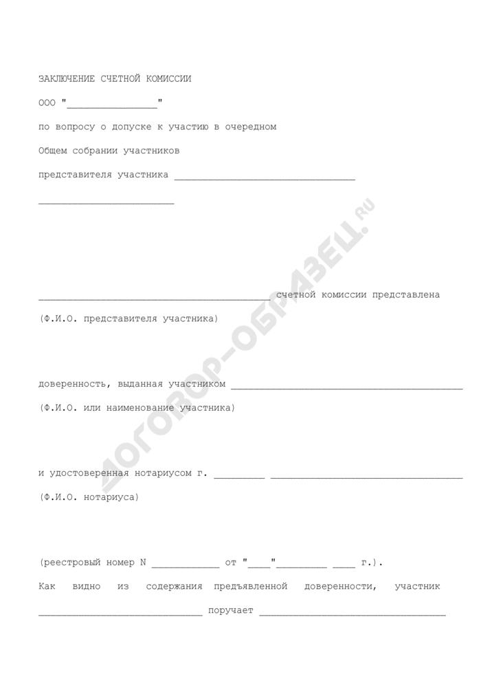 Заключение счетной комиссии общества с ограниченной ответственностью по вопросу о допуске к участию в очередном общем собрании участников представителя участника. Страница 1