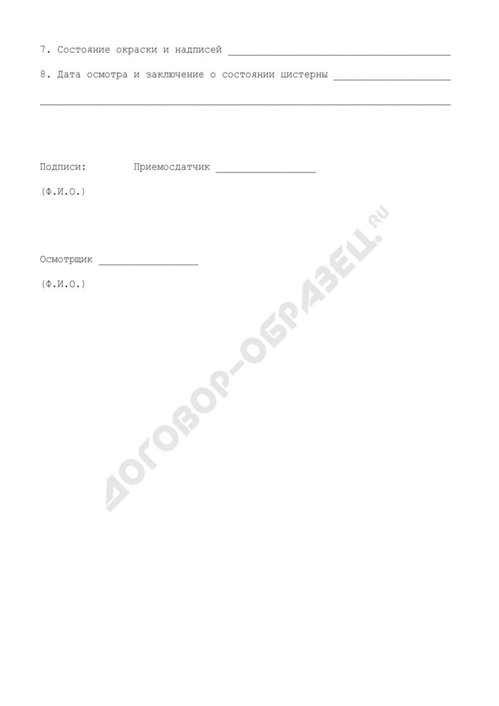 Заключение транспортного подразделения организации о годности цистерны для наполнения аммиаком. Форма N 1 (рекомендуемая). Страница 2