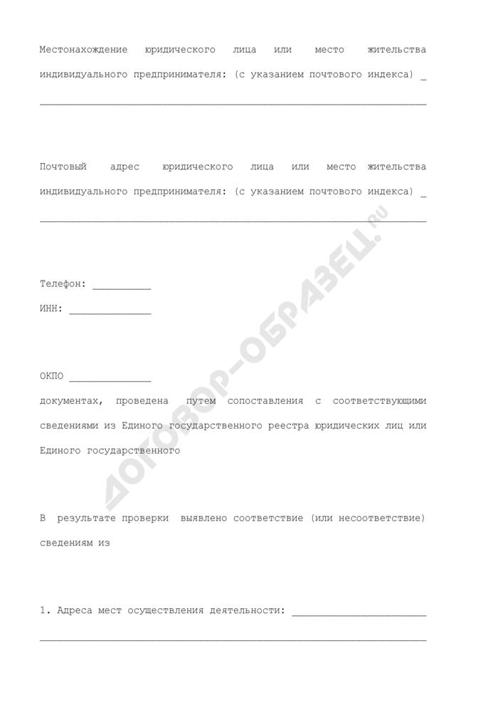 Заключение Управления Росздравнадзора на переоформление документа, подтверждающего наличие лицензии по видам деятельности. Страница 3