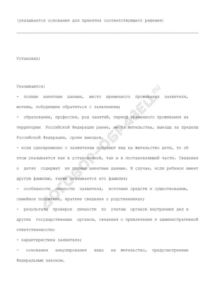 Заключение Федеральной миграционной службы о выдаче или об отказе в выдаче вида на жительство в Российской Федерации (образец). Страница 2