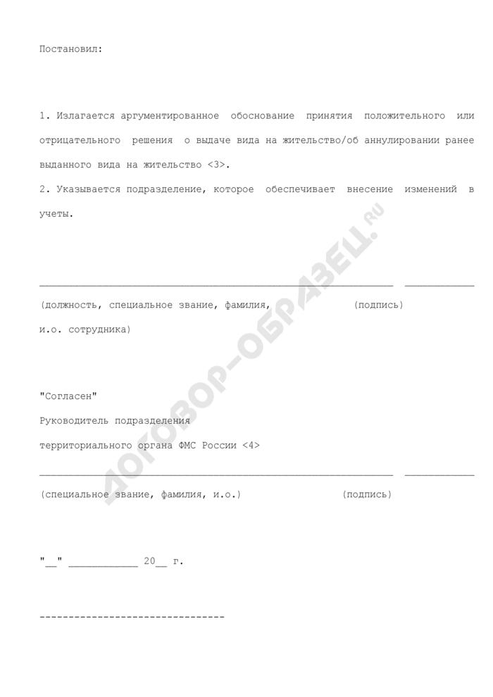 Заключение Федеральной миграционной службы о выдаче или об отказе в выдаче вида на жительство в Российской Федерации (образец). Страница 3