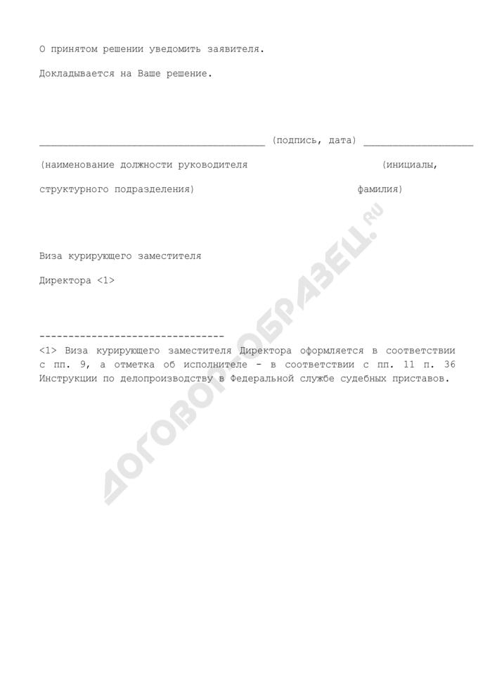 Заключение Федеральной службы судебных приставов о прекращении переписки с гражданином. Страница 2