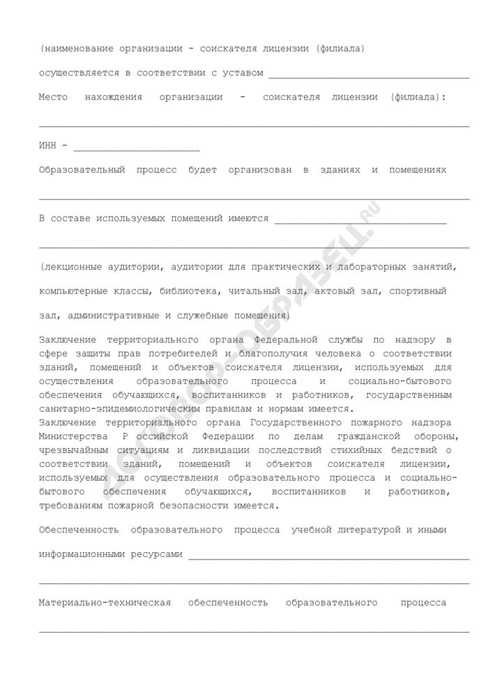 Заключение комиссии по экспертизе условий осуществления образовательного процесса, предлагаемых соискателем лицензии на право ведения образовательной деятельности на территории Московской области. Страница 2