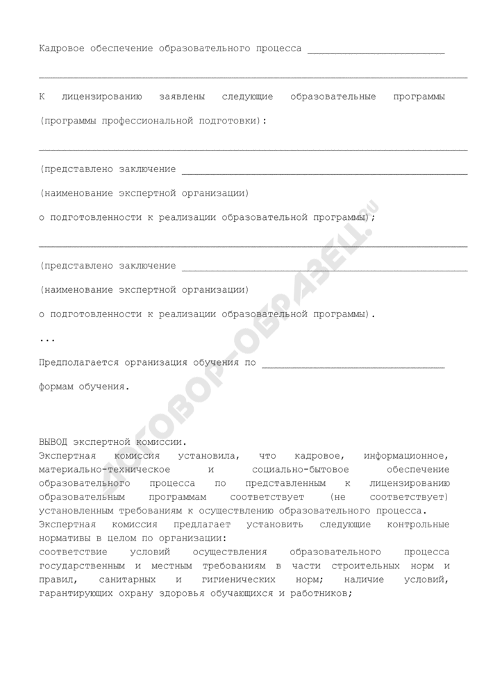 Заключение комиссии по экспертизе условий осуществления образовательного процесса, предлагаемых соискателем лицензии на право ведения образовательной деятельности на территории Московской области. Страница 3
