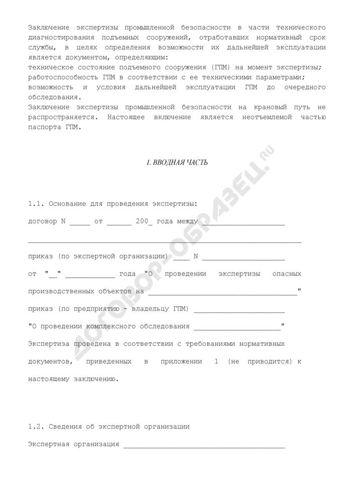 Заключение экспертизы промышленной безопасности по результатам технического диагностирования подъемного сооружения. Страница 3