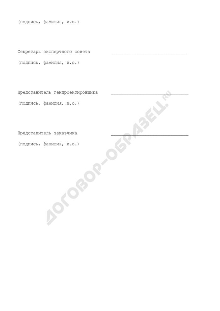 Заключение экспертного совета по согласованию проектных решений на строительство (рекомендуемая форма). Страница 3