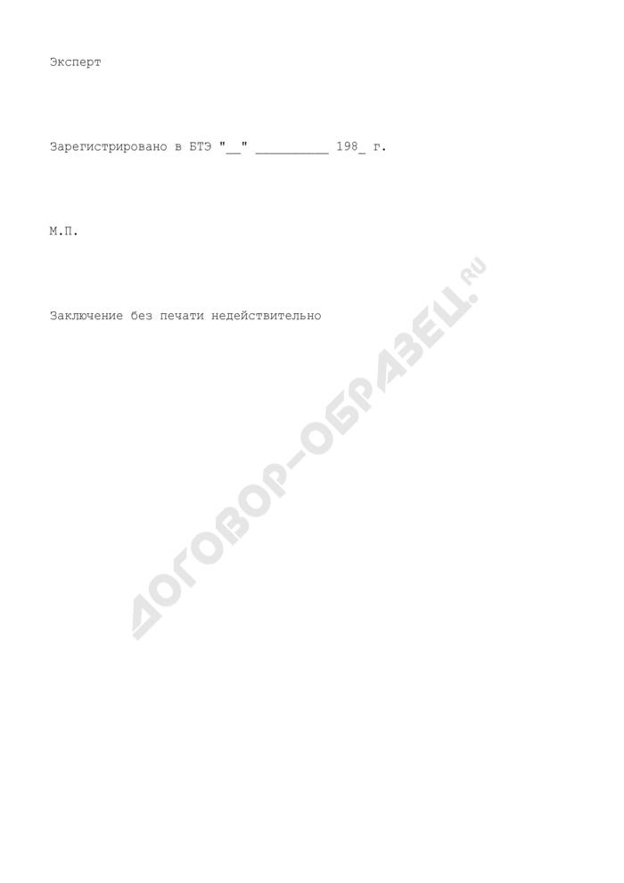 Заключение эксперта Торгово-промышленной палаты СССР. Форма N 8. Страница 3