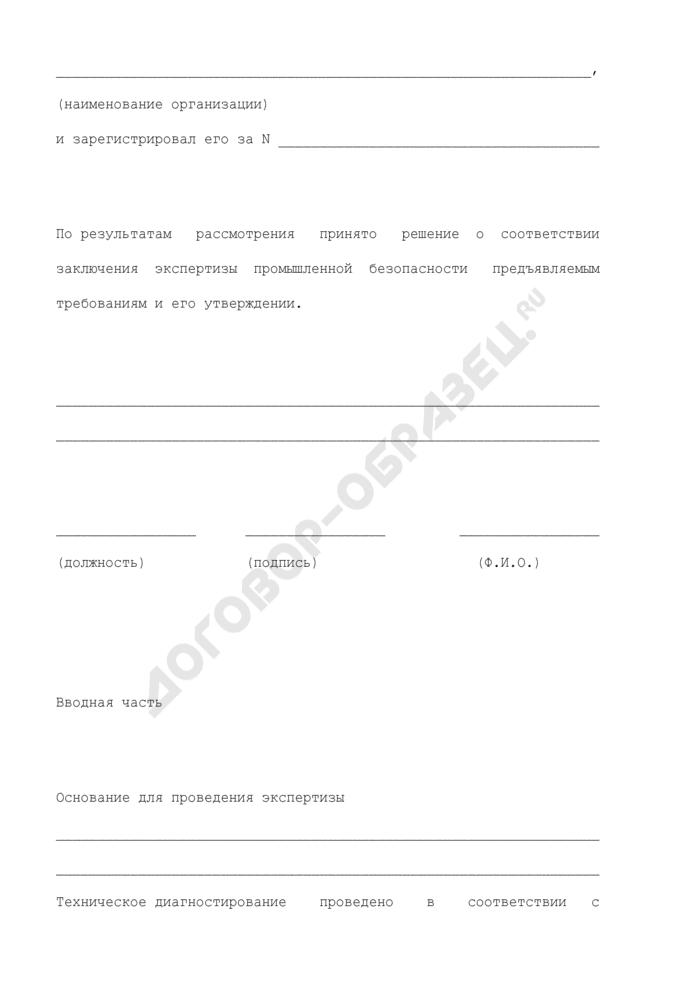 Заключение экспертизы промышленной безопасности на техническое устройство, применяемое на опасном производственном объекте (рекомендуемая форма). Страница 3