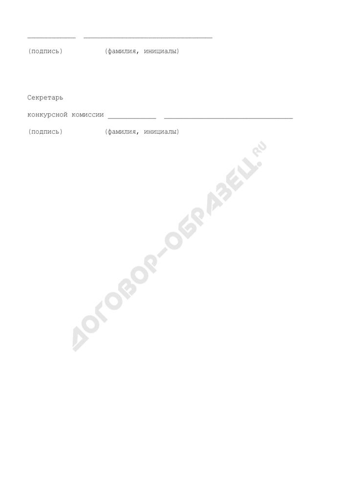 Заключение конкурсной комиссии управления Министерства юстиции Российской Федерации об итогах проведения конкурса на замещение вакантной должности. Страница 3