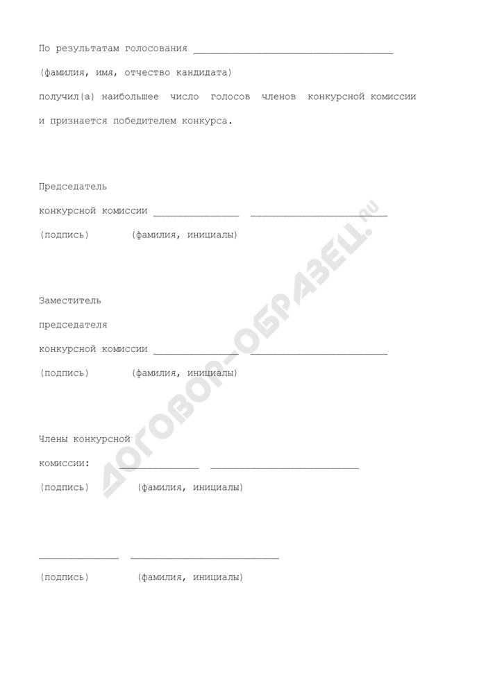 Заключение конкурсной комиссии центрального аппарата или территориальных органов МЧС России. Страница 2