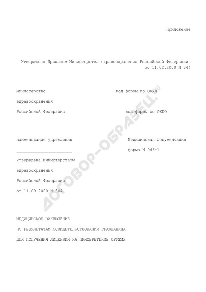 Медицинское заключение по результатам освидетельствования гражданина для получения лицензии на приобретение оружия. Форма N 046-1. Страница 1