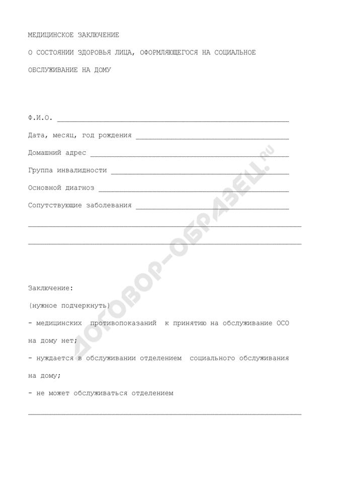 Медицинское заключение о состоянии здоровья лица, оформляющегося на социальное обслуживание на дому в городе Протвино Московской области. Страница 1