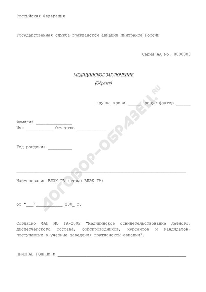 Медицинское заключение по результатам медицинского освидетельствования авиационного персонала. Страница 1