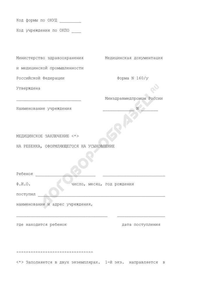 Медицинское заключение на ребенка, оформляющегося на усыновление. Форма N 160/у. Страница 1