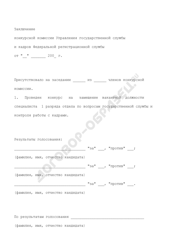 Заключение конкурсной комиссии Управления государственной службы и кадров Федеральной регистрационной службы. Страница 1