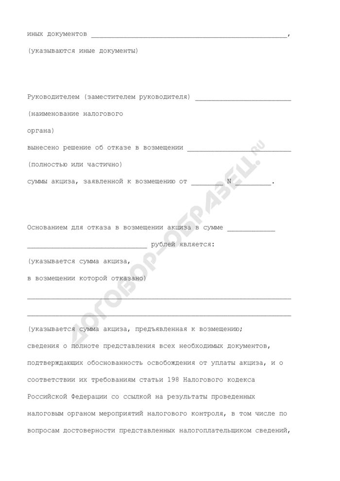 Мотивированное заключение о вынесении решения об отказе в возмещении суммы акциза, заявленной к возмещению. Страница 2
