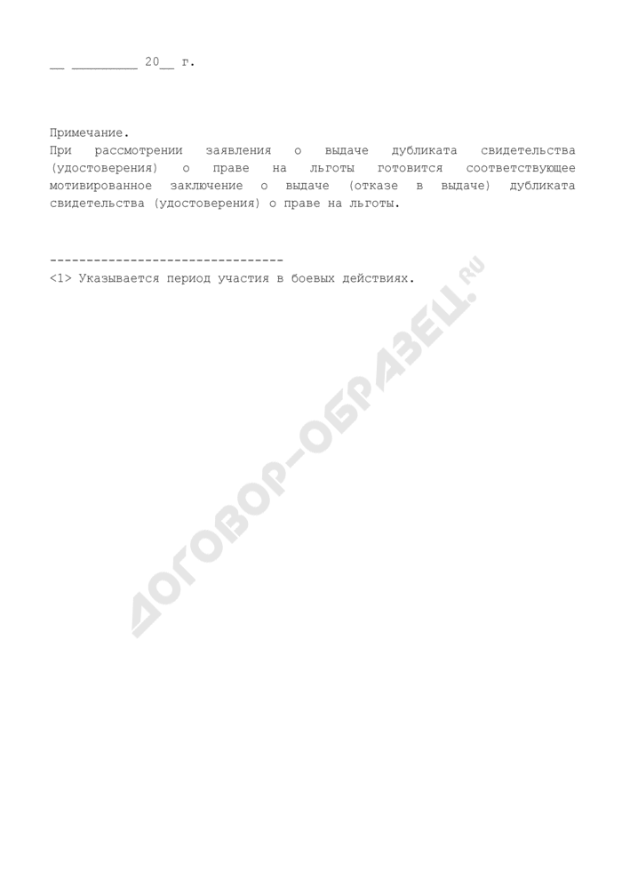 Мотивированное заключение о выдаче (отказе в выдаче) удостоверения ветерана боевых действий в органах Федеральной службы безопасности Российской Федерации. Страница 3