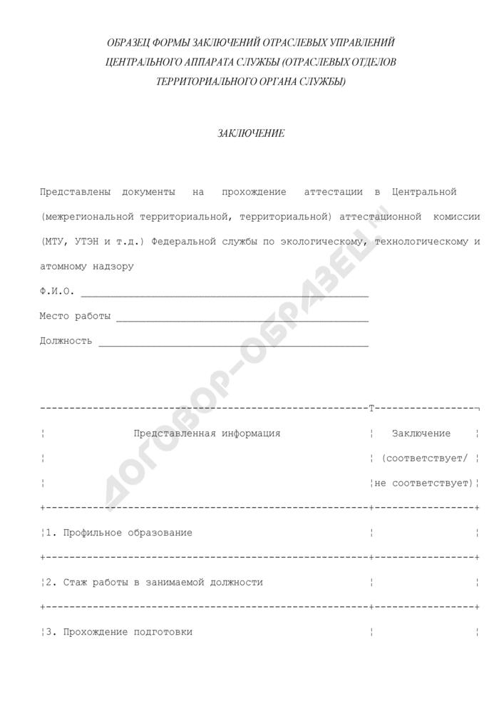 Образец заключения отраслевых управлений центрального аппарата Федеральной службы по экологическому, технологическому и атомному надзору (отраслевых отделов территориального органа службы). Страница 1
