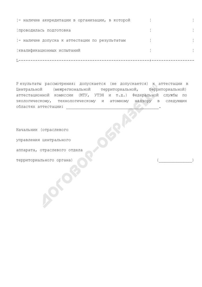 Образец заключения отраслевых управлений центрального аппарата Федеральной службы по экологическому, технологическому и атомному надзору (отраслевых отделов территориального органа службы). Страница 2