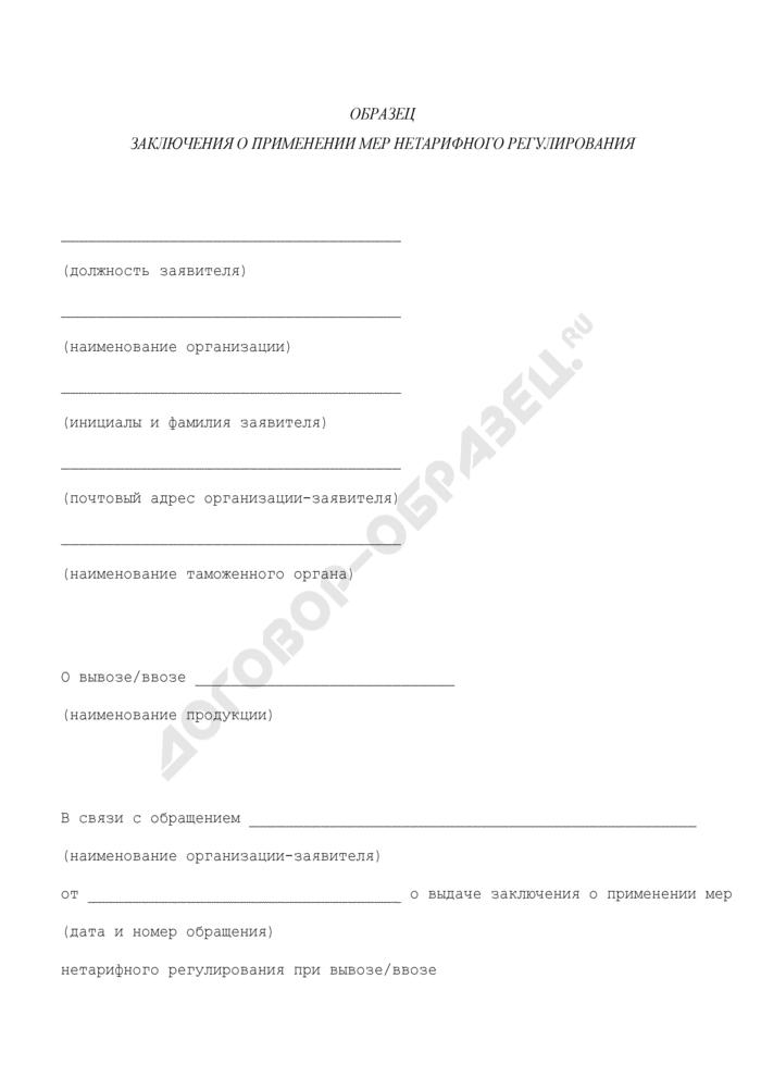 Образец заключения о применении мер нетарифного регулирования при осуществлении внешнеэкономической деятельности о вывозе/ввозе продукции. Страница 1