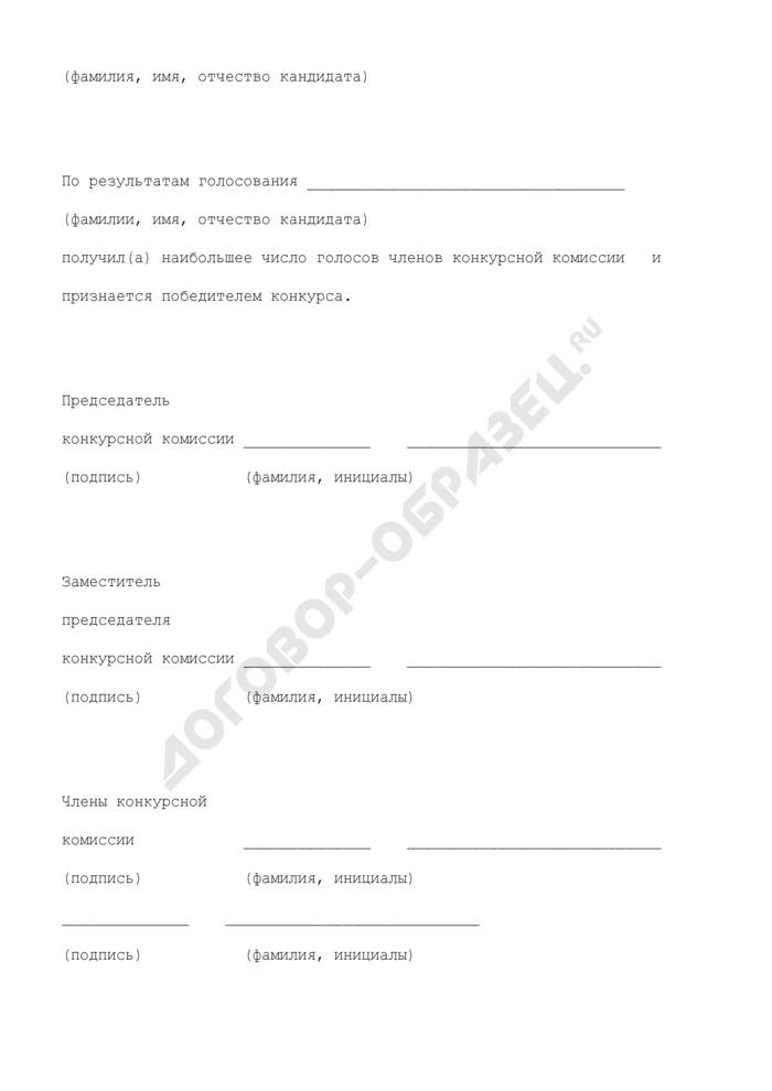 Заключение конкурсной комиссии на замещение вакантной должности федеральной государственной гражданской службы Федеральной службы исполнения наказаний, ГУФСИН (УФСИН, ОФСИН) России. Страница 2