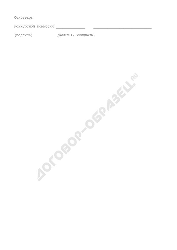 Заключение конкурсной комиссии на замещение вакантной должности федеральной государственной гражданской службы Федеральной службы исполнения наказаний, ГУФСИН (УФСИН, ОФСИН) России. Страница 3