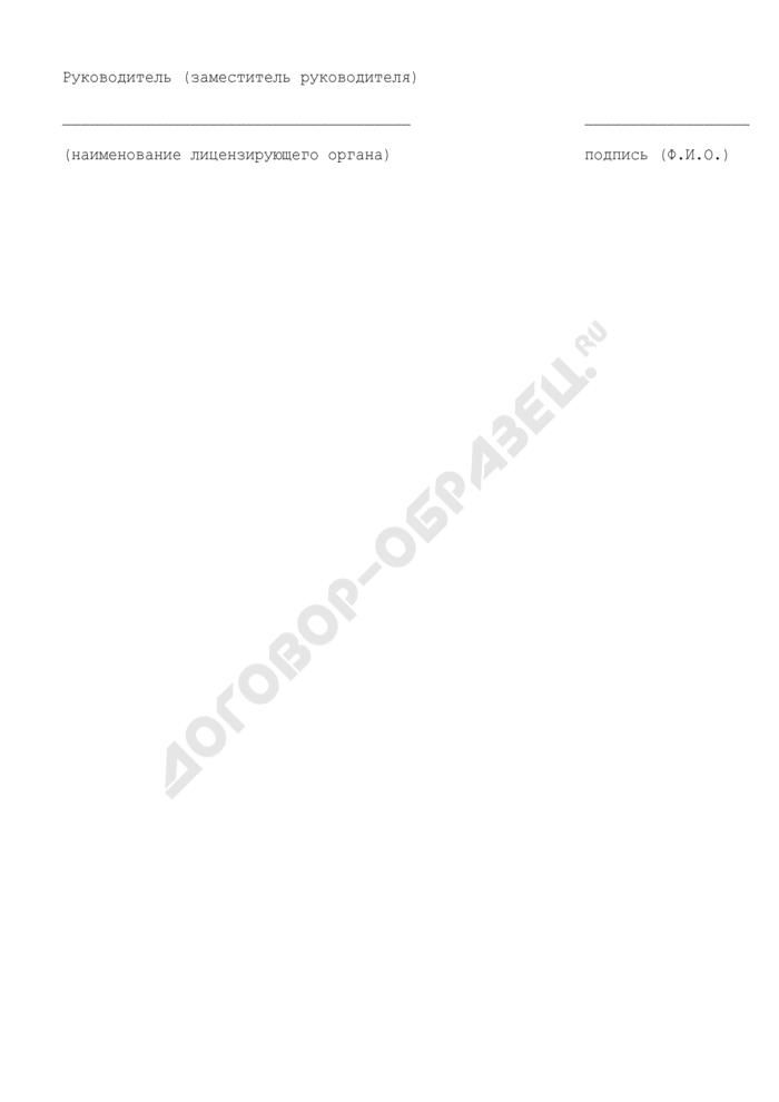 Образец заключения о соответствии лицензионным требованиям и условиям, предъявляемым к организациям, осуществляющим производство и оборот этилового спирта, алкогольной и спиртосодержащей продукции. Страница 2