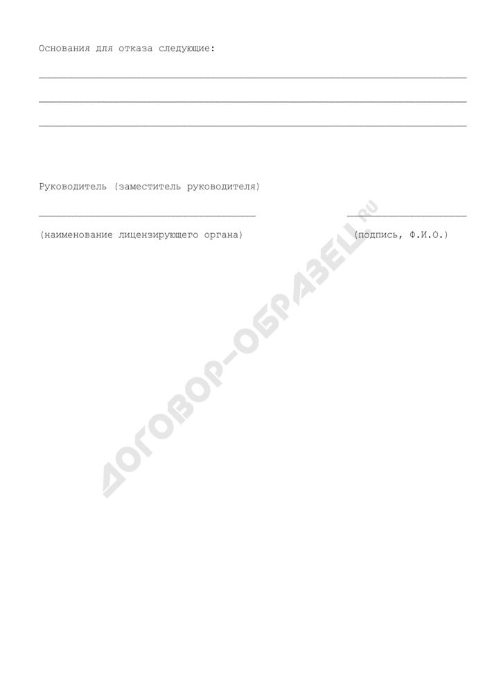 Образец заключения о несоответствии лицензионным требованиям и условиям, предъявляемым к организациям, осуществляющим производство и оборот этилового спирта, алкогольной и спиртосодержащей продукции. Страница 2