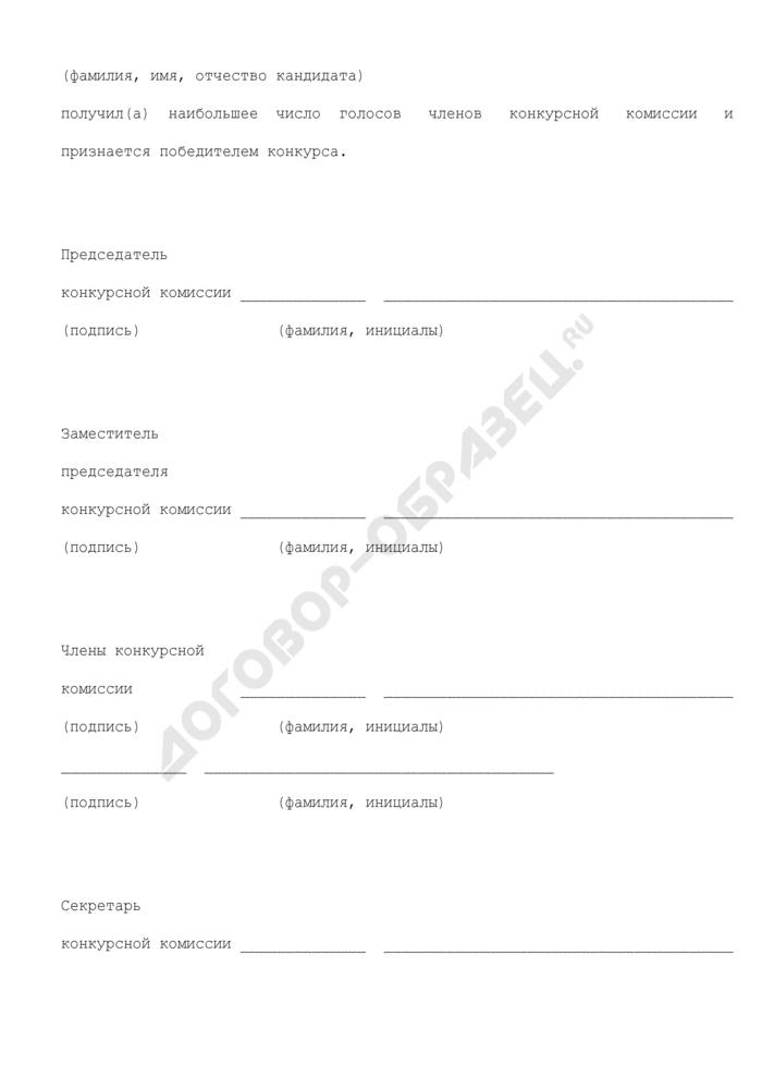 Заключение конкурсной комиссии Министерства промышленности и торговли Российской Федерации по проведению конкурса на замещение вакантной должности государственной гражданской службы. Страница 2