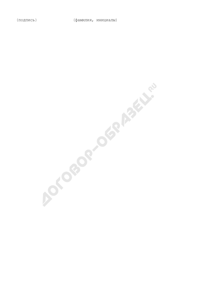 Заключение конкурсной комиссии Министерства промышленности и торговли Российской Федерации по проведению конкурса на замещение вакантной должности государственной гражданской службы. Страница 3