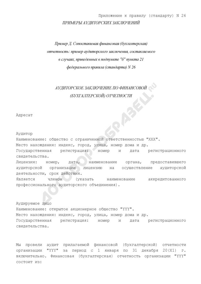 """Пример аудиторского заключения, составляемого в случаях, если аудиторское заключение, составленное аудитором, для которого аудиторское задание является первичным аудитом (приложение к федеральному правилу (стандарту) аудиторской деятельности """"Сопоставимые данные в финансовой (бухгалтерской) отчетности""""). Страница 1"""