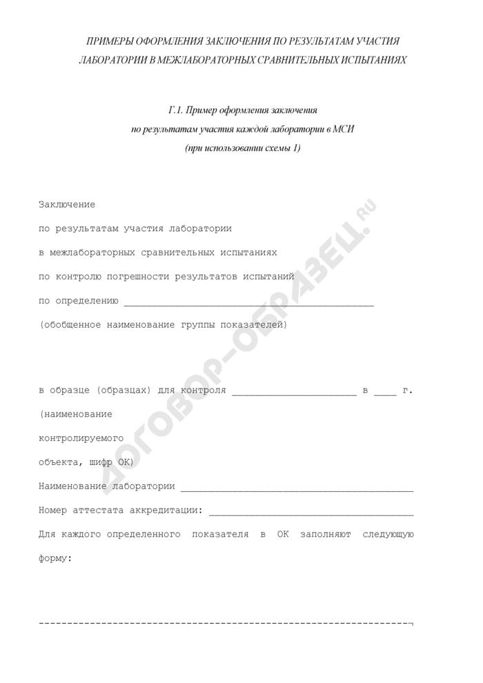 Пример оформления заключения по результатам участия лаборатории в межлабораторных сравнительных испытаниях по контролю погрешности результатов испытаний (рекомендуемая форма). Страница 1