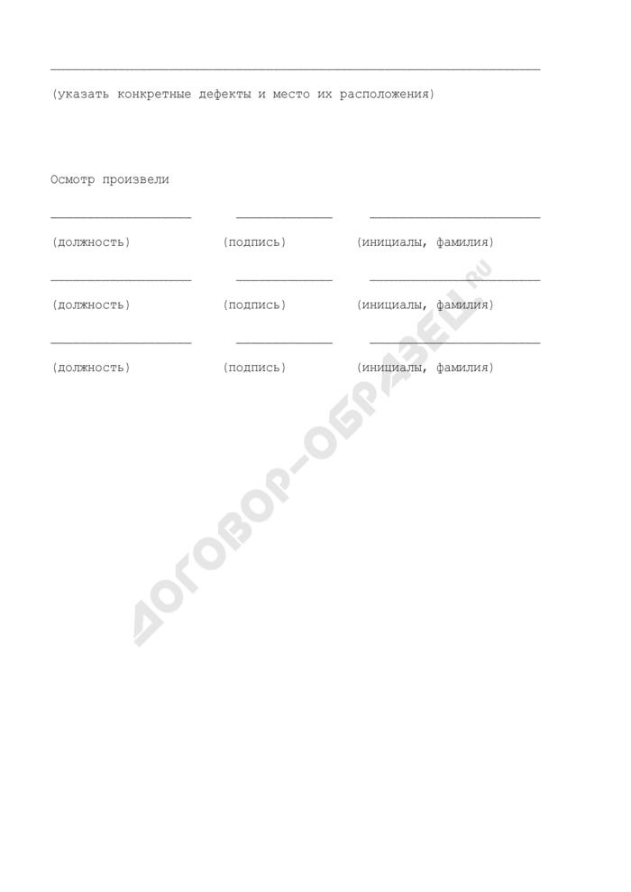 Рекомендуемая форма заключения по внешнему или внутреннему осмотру сосуда при техническом диагностировании энергооборудования. Страница 2